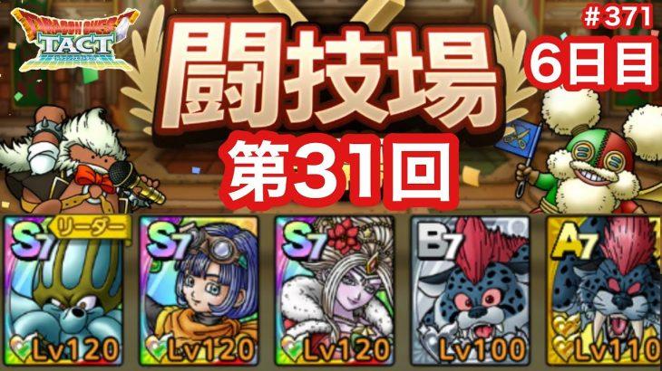 【ドラクエタクト】第31回闘技場6日目。聖魔斬パチパチパチ!