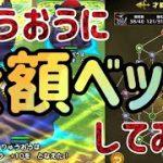 【才能開花りゅうおう】3凸ランク7レベル120!火力・使用感紹介!【ドラクエタクト】