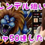 【ドラクエタクト】キングレオガチャ50連!!【引きこもり女のゲーム実況】