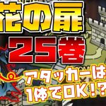 """【ドラクエタクト】""""開花の扉・25巻""""アタッカーはワイトキングのみでOK!?"""