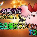 【ドラクエタクト】 タクトの完凸は平均〇〇〇連!? 歴代完凸 『爆死ランキング』 TOP15!!!