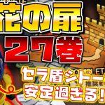"""【ドラクエタクト】""""開花の扉・27巻""""セラフィ盾シドー編成が強すぎる!!"""
