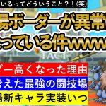【ドラクエタクト】闘技場のボーダーが高くなり過ぎている件~アニバでルール変更くるか?!~