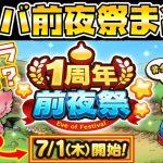 【ドラクエタクト】前夜祭イベント情報キターー!!しかも明日から!!【6月も振り返ろう】