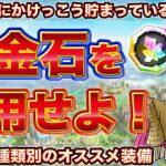 【ドラクエタクト】錬金石のオススメそうび|剣/オノなど種類別に選出