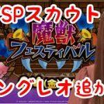 【ドラクエタクト】魔獣フェスティバルにキングレオが来るぞ!【引きこもり女のゲーム実況】