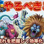 【ドラクエタクト】魔獣フェスティバルでやるべきこと 報酬と流れを把握して効率よく遊ぶ!