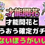 【ドラクエタクト】りゅうおう確定ガチャ!才能開花!ちょっと待った!おすすめモンスター