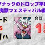 【ドラクエタクト】サブナックのドロップ率検証【魔獣フェスティバル】