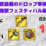 【ドラクエタクト】魔獣装備のドロップ率検証【魔獣フェスティバル】