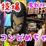 【ドラクエタクト】闘技場でキングレオとヴェーラのコンビがヤバイ!【引きこもり女のゲーム実況】