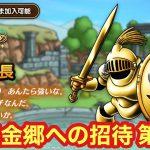 【ドラクエタクト】黄金郷への招待第1章。黄金兵長を仲間にしよう!