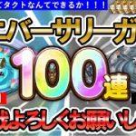 【ドラクエタクト】!アニバ100連ガチャ!無料チケット全開放していきます【対戦よろしくお願いします】