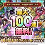 【ドラクエタクト】 1周年記念!最大100連無料ガチャ! 90~100連目!