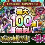 【ドラクエタクト】1周年記念SPスカウト 100連ガチャ!!そして伝説へ…
