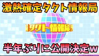 【ドラクエタクト】1周年直前!タクト情報局Vol.3が来るぞおおおおお!!!