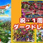 【ドラクエタクト #20】祝・1周年!「ダークドレアム」出るまでガチャ!【Dragon Quest Tact】