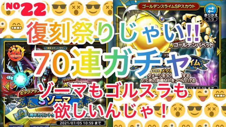 【ドラクエタクト】#22 復刻祭り&ゴールデンスライム合わせ70連ガチャ動画‼︎1周年記念まで盛り上がって来てますね♪ガチャのバーゲンセールやぁ🤗w
