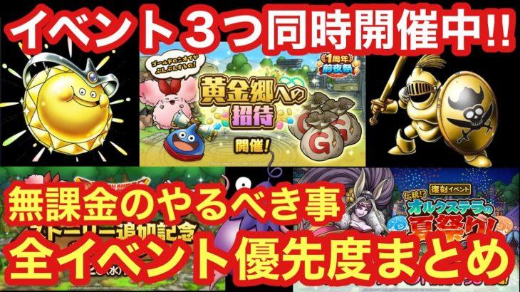 【ドラゴンクエストタクト】イベント3つ同時開催中!全イベントのやるべき事まとめ!!