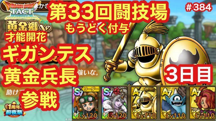【ドラクエタクト】第33回闘技場3日目。ギュメイ将軍を落とせるかが勝負の鍵!