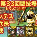 【ドラクエタクト】第33回闘技場5日目。対戦相手に恵まれる!