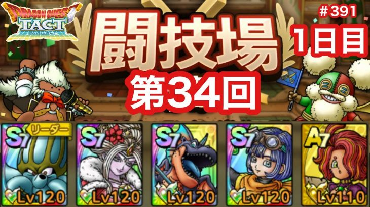 【ドラクエタクト】第34回闘技場1日目。重量級の戦いが今始まる!