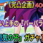 【ドラクエタクト】 完凸企画「400連目」 からかい上手の『バーバラ』さん 「短気の子」ガチャ100連!!!