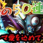 【ドラクエタクト】復刻祭り!本日限定だよ!ゾーマ50連!魂の引きを見せろ!