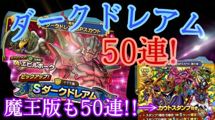 【ドラゴンクエストタクト】ダークドレアム50連+1周年記念ガチャ魔王版50連!