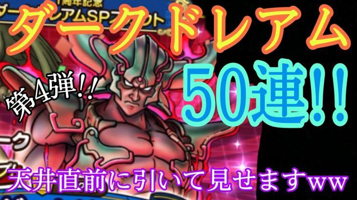 【ドラゴンクエストタクト】ダークドレアム50連!!(第4弾 最終回)
