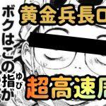 【バトロ7ノススメ】黄金兵長ロード7