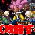 【ドラクエタクト】幻の大地 EX 完全クリア目指して【ゲーム実況】