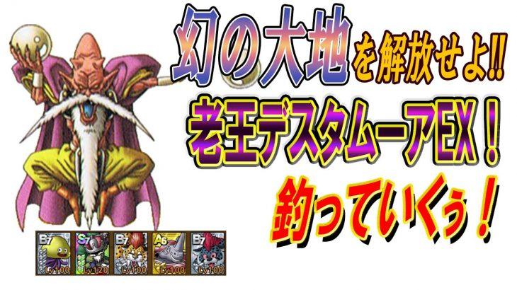 【ドラクエタクト】幻の大地を解放せよ!!老王デスタムーアEX攻略!!