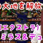 【ドラクエタクト】幻の大地を解放せよ!EXジャミラス&デュラン【引きこもり女のゲーム実況】