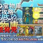 【ドラクエタクト】海底の宝物庫 EX攻略 必勝法発見!! 全ミッションクリア 安定攻略【無課金勢】