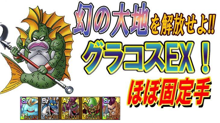 【ドラクエタクト】幻の大地を解放せよ!!グラコスEX攻略