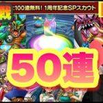 【ドラクエタクト無課金】1周年記念専用SPスカウトガチャ!!前半戦50連回すぜ!!!!!!