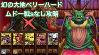 【ドラクエタクト】幻の大地ベリーハード ムドー戦sランクなし攻略