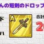 【ドラクエタクト】おうごんの短剣のドロップ率検証