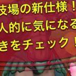 【ドラクエタクト】闘技場の新仕様を検証!ジュリアンテの盆踊りは?!   【タクト】【闘技場】