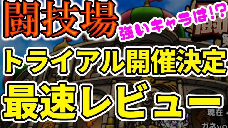 【#ドラクエタクト】闘技場トライアル決定!! 今後輝くかもしれないキャラは!?