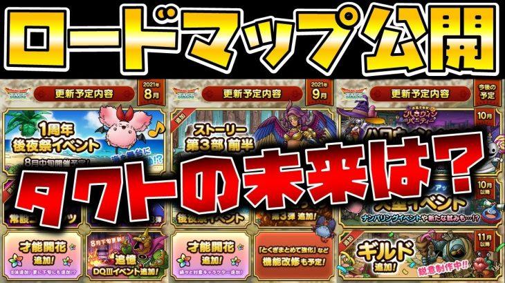 【ドラクエタクト】ロードマップ公開!!タクトの未来は明るい!?【8月以降~】