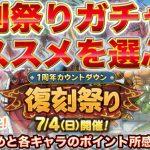 【ドラクエタクト】オススメキャラを選ぶ!1周年カウントダウン復刻祭り!