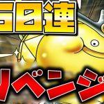 """【ドラクエタクト】""""ゴールデンスライム""""リベンジガチャ50連!【ゴールデンパペットも欲しい】"""