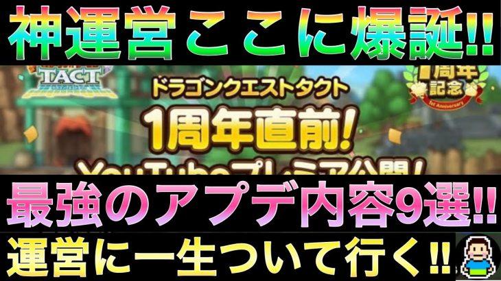 【ドラクエタクト】朗報!!神運営爆誕!!一生ついて行きます!!最強のアプデ内容9選!!