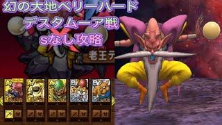 【ドラクエタクト】幻の大地ベリーハード デスタムーア戦sなし攻略