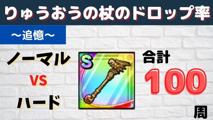 【ドラクエタクト】りゅうおうの杖のドロップ率検証【ドラクエ1イベント】