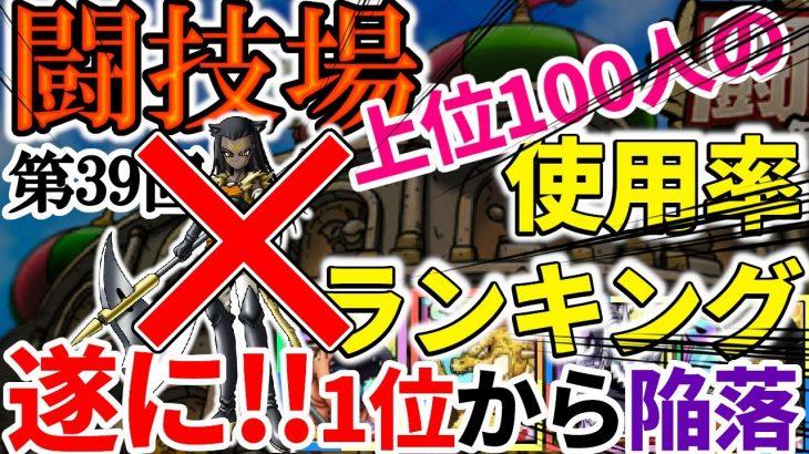 【#ドラクエタクト】ついについに!!1位が崩れました!!第39回闘技場キャラ使用率ランキング!