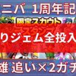【ドラクエタクト】アニバ 英雄追い×2ガチャ!(おまけつき)