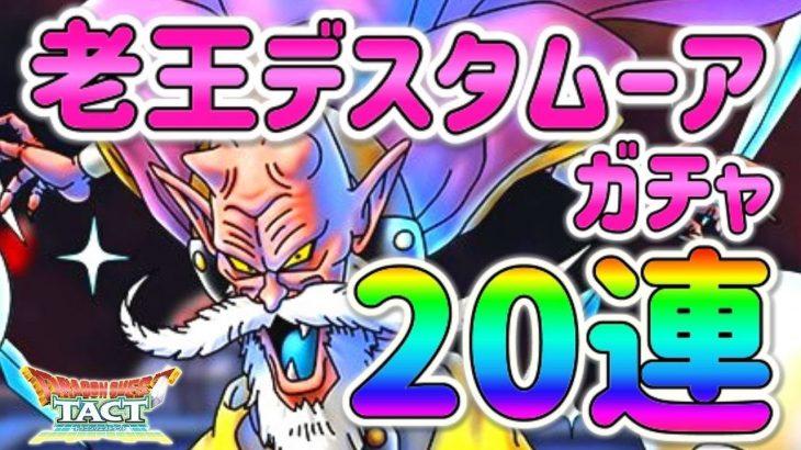 【ドラクエタクト】老王デスタムーアガチャ チケット20連 #51